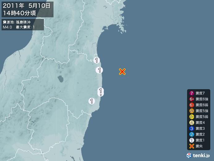 地震情報(2011年05月10日14時40分発生)