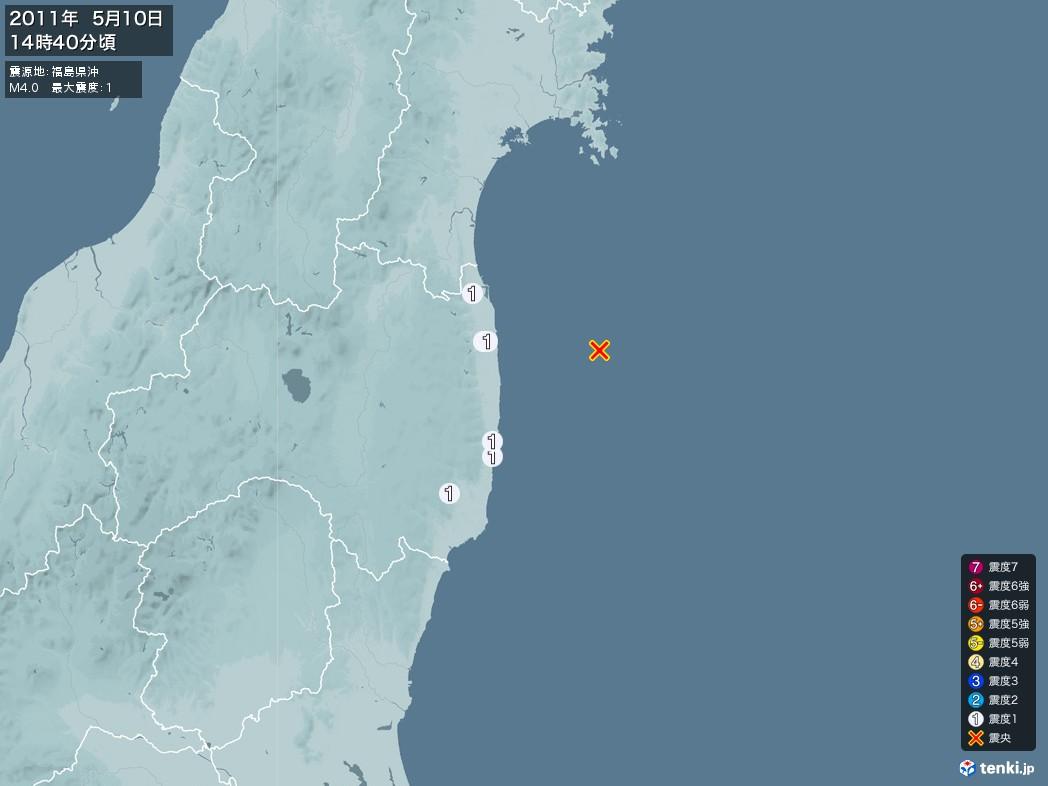地震情報 2011年05月10日 14時40分頃発生 最大震度:1 震源地:福島県沖(拡大画像)