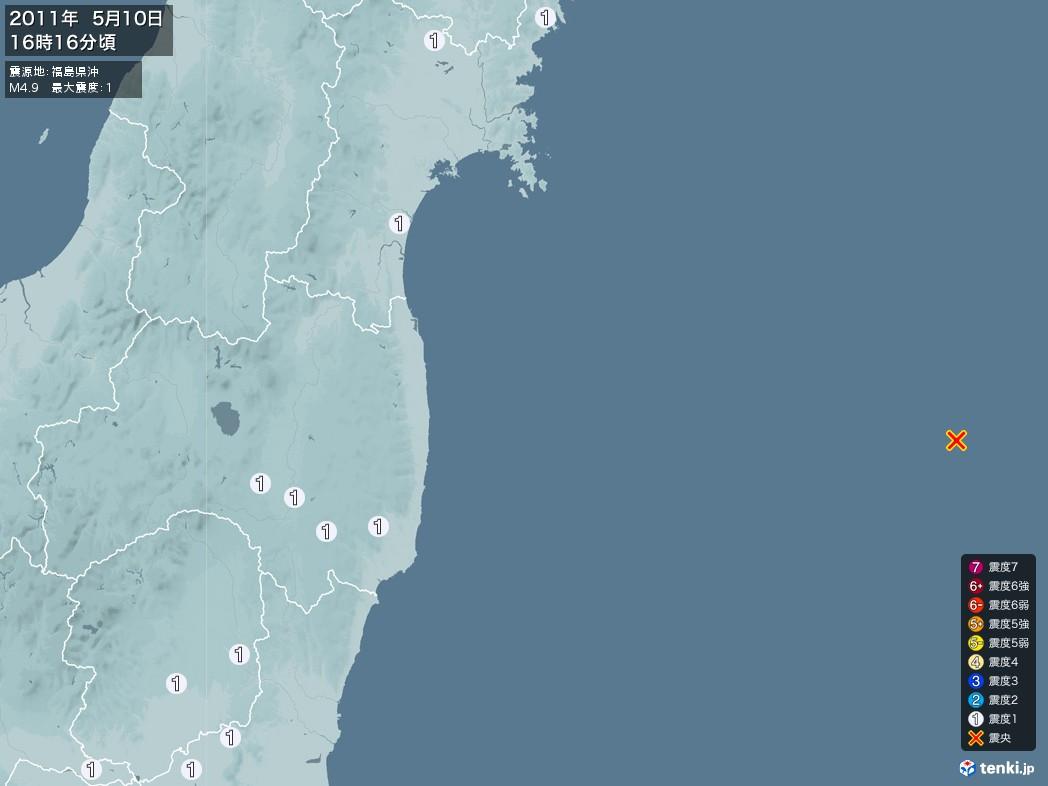 地震情報 2011年05月10日 16時16分頃発生 最大震度:1 震源地:福島県沖(拡大画像)