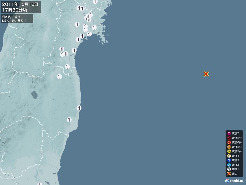 地震情報 2011年05月10日 17時30分頃発生 最大震度:1 震源地:三陸沖(拡大画像)