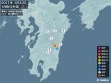 2011年05月10日18時02分頃発生した地震