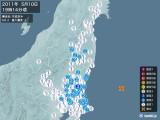 2011年05月10日19時14分頃発生した地震