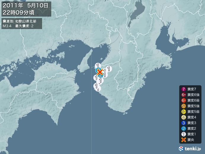 地震情報(2011年05月10日22時09分発生)