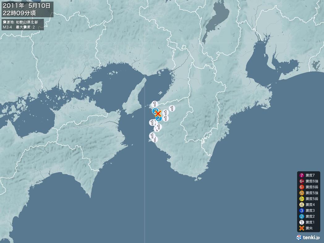 地震情報 2011年05月10日 22時09分頃発生 最大震度:2 震源地:和歌山県北部(拡大画像)