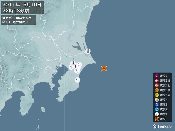 地震情報(2011年05月10日22時13分発生)