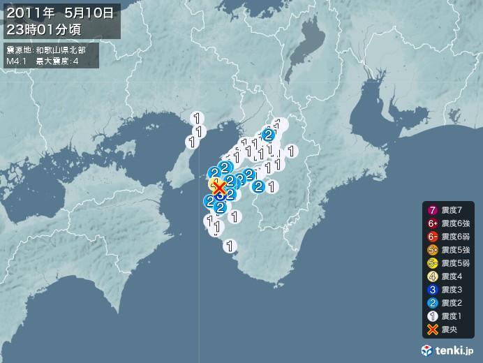 地震情報(2011年05月10日23時01分発生)