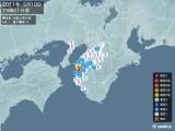2011年05月10日23時01分頃発生した地震