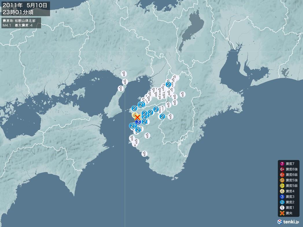 地震情報 2011年05月10日 23時01分頃発生 最大震度:4 震源地:和歌山県北部(拡大画像)