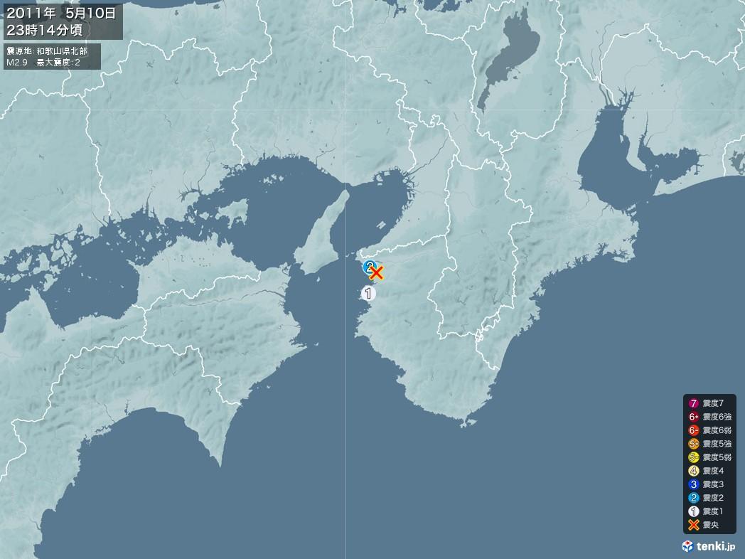 地震情報 2011年05月10日 23時14分頃発生 最大震度:2 震源地:和歌山県北部(拡大画像)