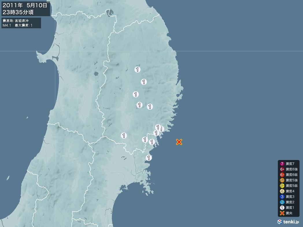 地震情報 2011年05月10日 23時35分頃発生 最大震度:1 震源地:宮城県沖(拡大画像)
