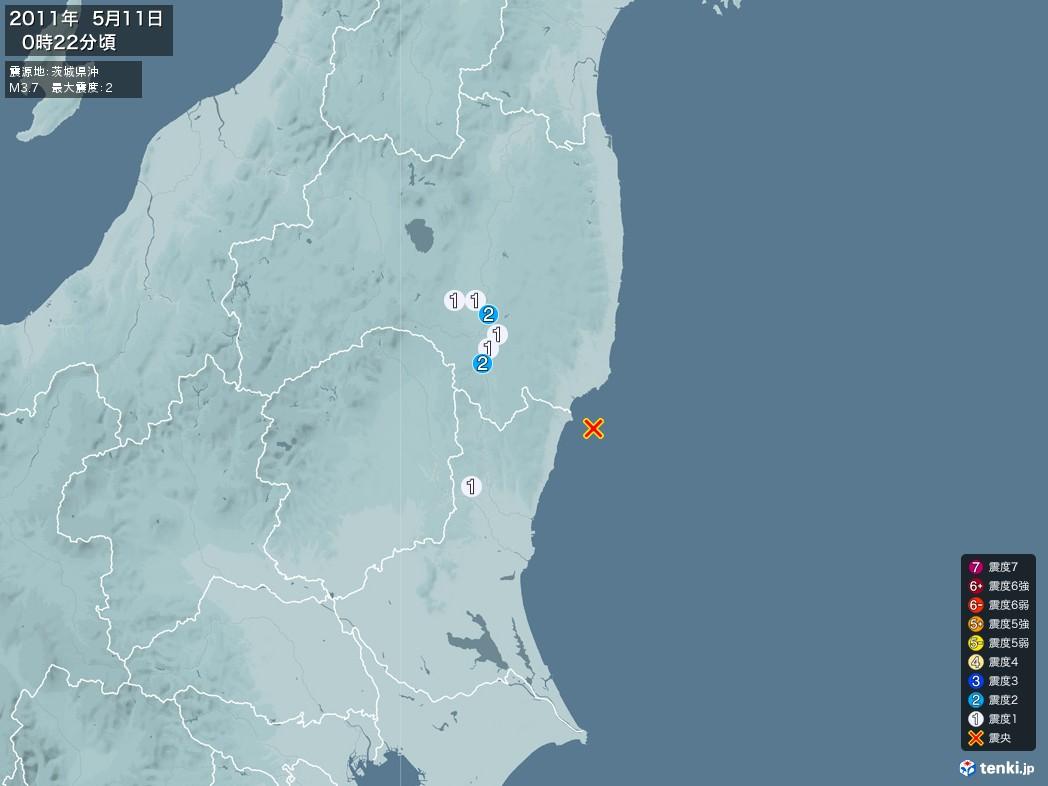 地震情報 2011年05月11日 00時22分頃発生 最大震度:2 震源地:茨城県沖(拡大画像)