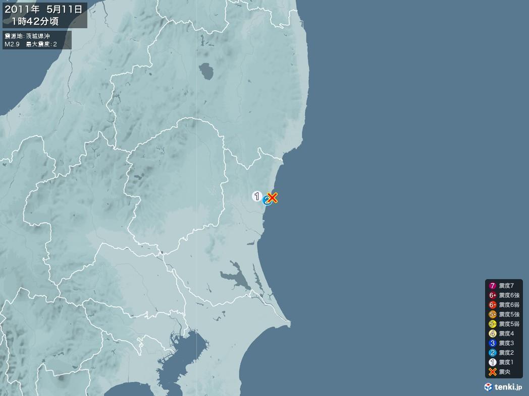地震情報 2011年05月11日 01時42分頃発生 最大震度:2 震源地:茨城県沖(拡大画像)