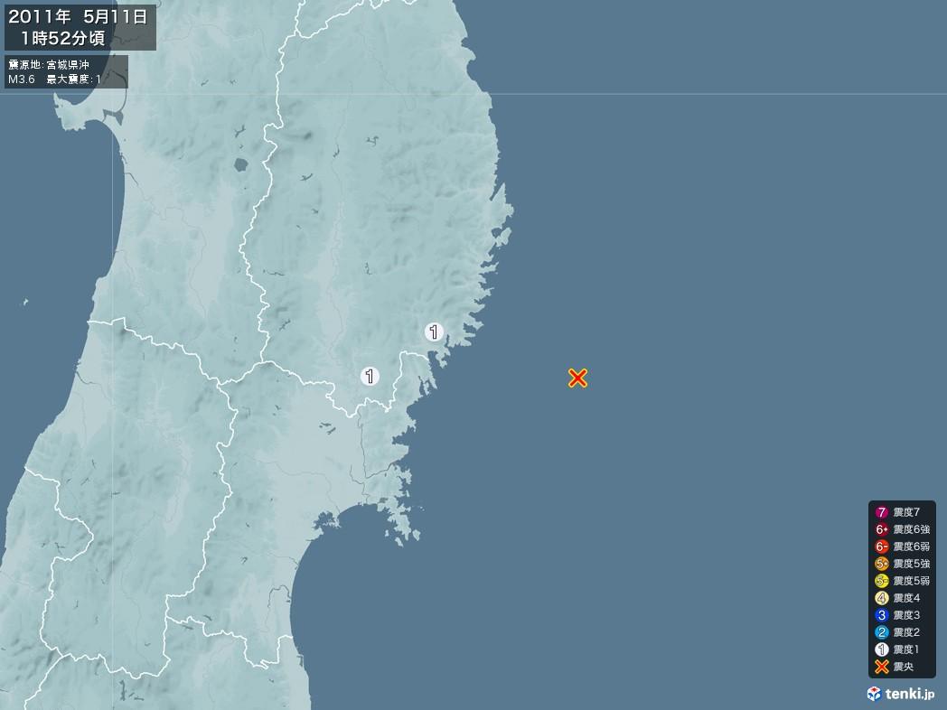 地震情報 2011年05月11日 01時52分頃発生 最大震度:1 震源地:宮城県沖(拡大画像)