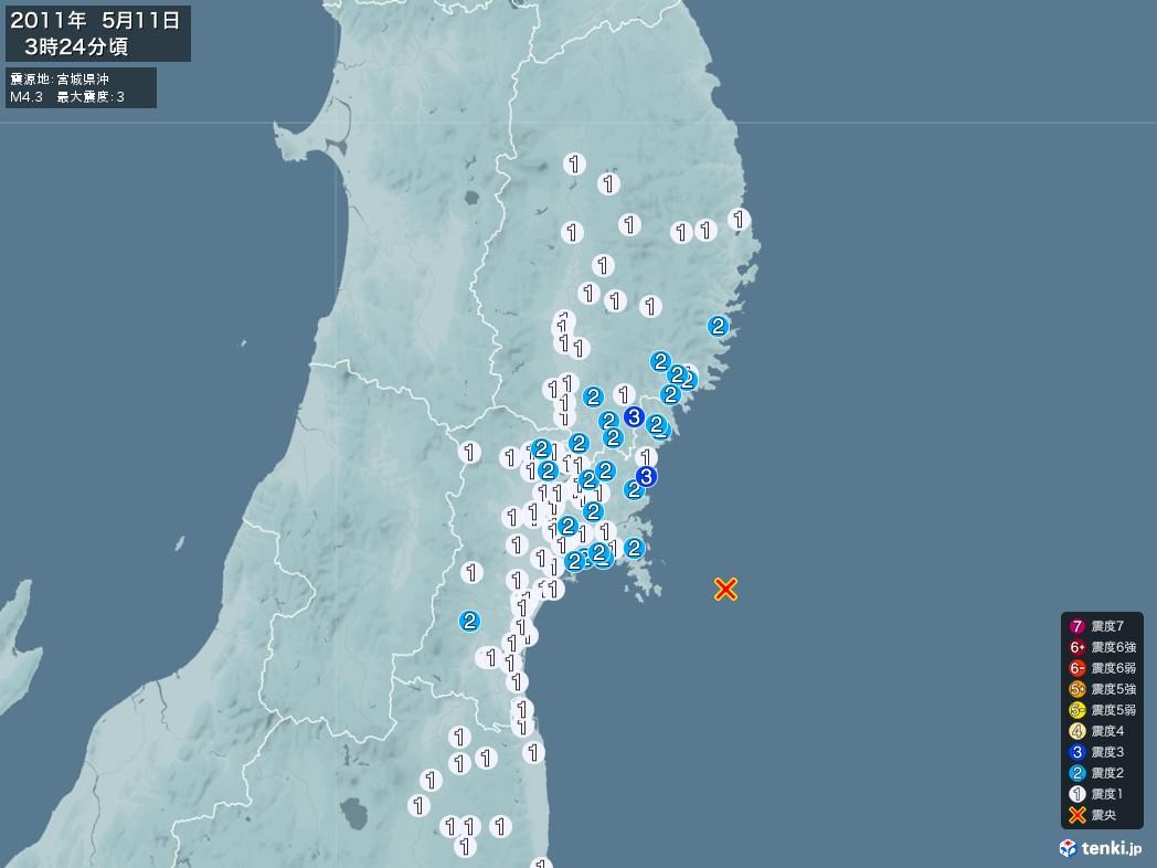 地震情報 2011年05月11日 03時24分頃発生 最大震度:3 震源地:宮城県沖(拡大画像)
