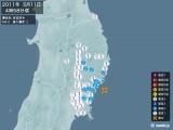 2011年05月11日04時58分頃発生した地震