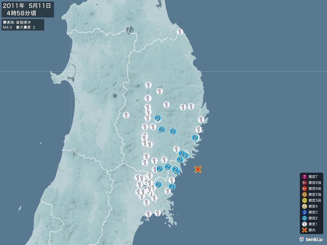 地震情報 2011年05月11日 04時58分頃発生 最大震度:2 震源地:宮城県沖(拡大画像)
