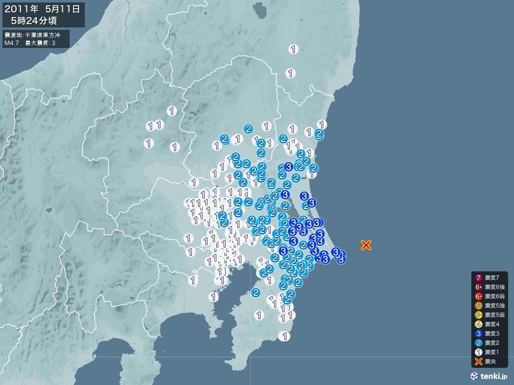 地震情報 2011年05月11日 05時24分頃発生 最大震度:3 震源地:千葉県東方沖(拡大画像)
