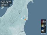 2011年05月11日07時15分頃発生した地震