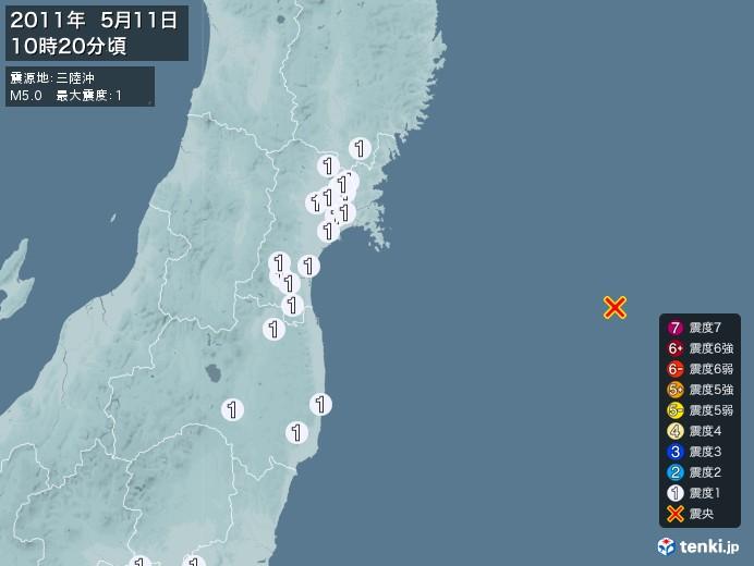 地震情報(2011年05月11日10時20分発生)