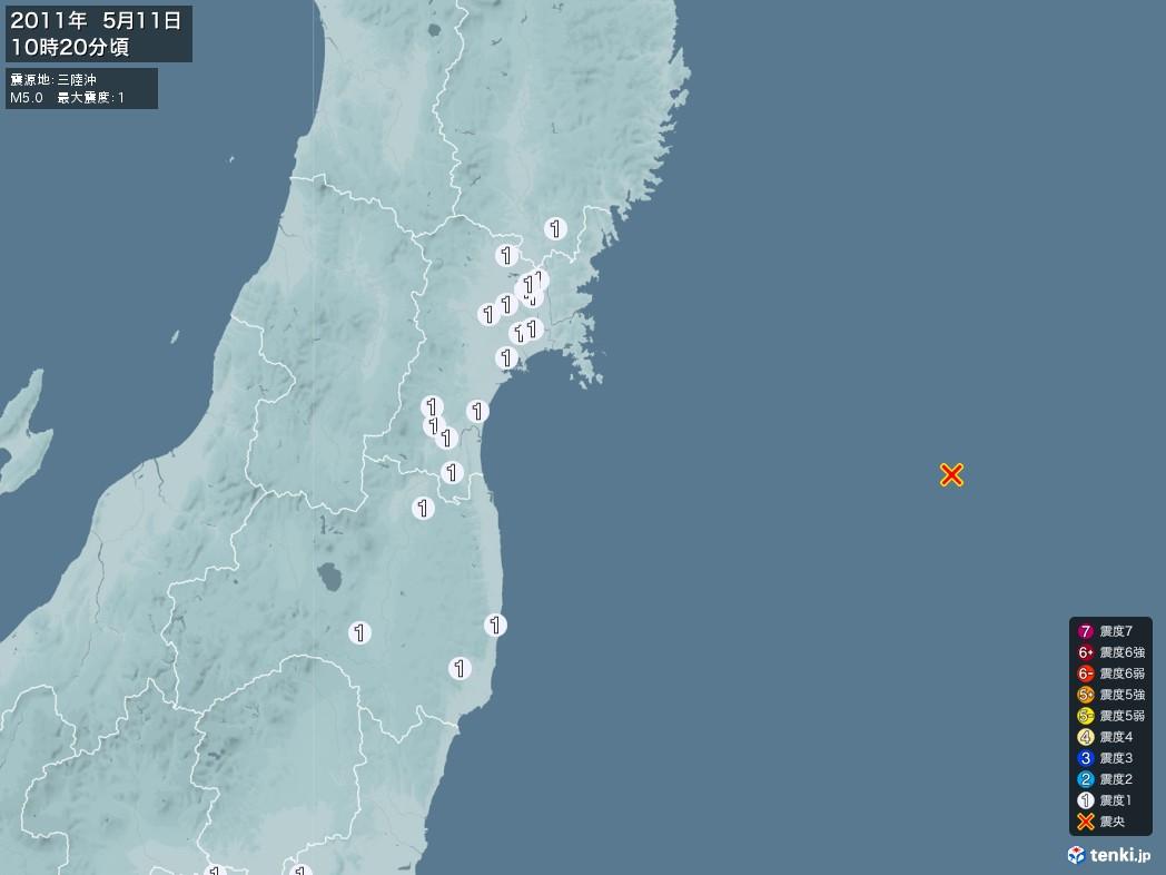 地震情報 2011年05月11日 10時20分頃発生 最大震度:1 震源地:三陸沖(拡大画像)