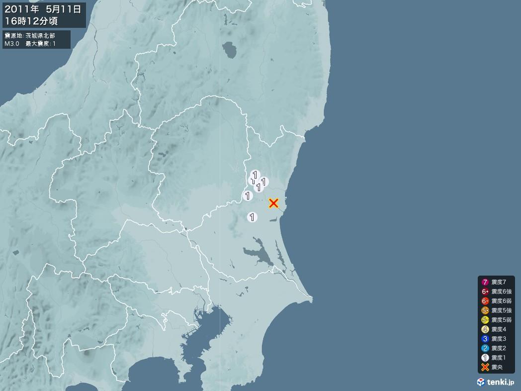 地震情報 2011年05月11日 16時12分頃発生 最大震度:1 震源地:茨城県北部(拡大画像)