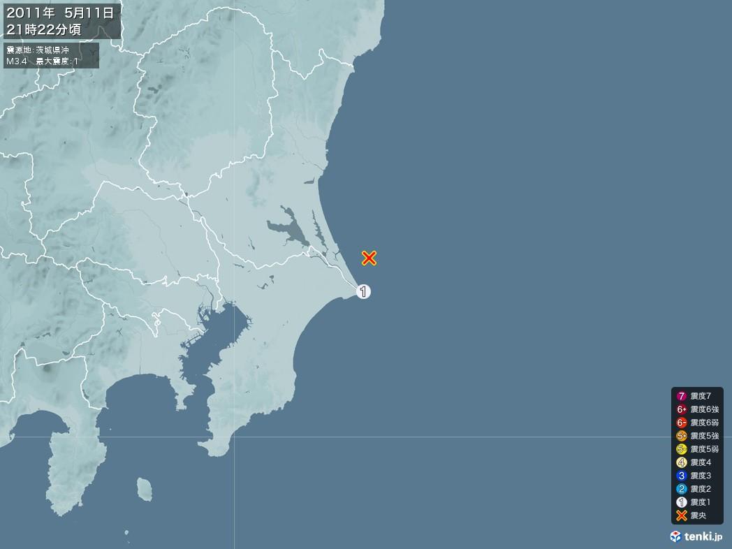 地震情報 2011年05月11日 21時22分頃発生 最大震度:1 震源地:茨城県沖(拡大画像)