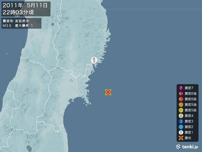 地震情報(2011年05月11日22時03分発生)