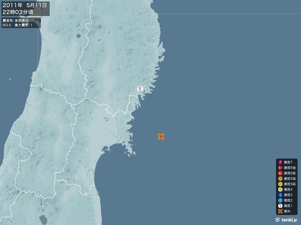 地震情報 2011年05月11日 22時03分頃発生 最大震度:1 震源地:宮城県沖(拡大画像)