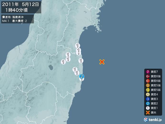 地震情報(2011年05月12日01時40分発生)
