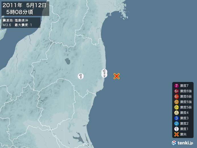 地震情報(2011年05月12日05時08分発生)