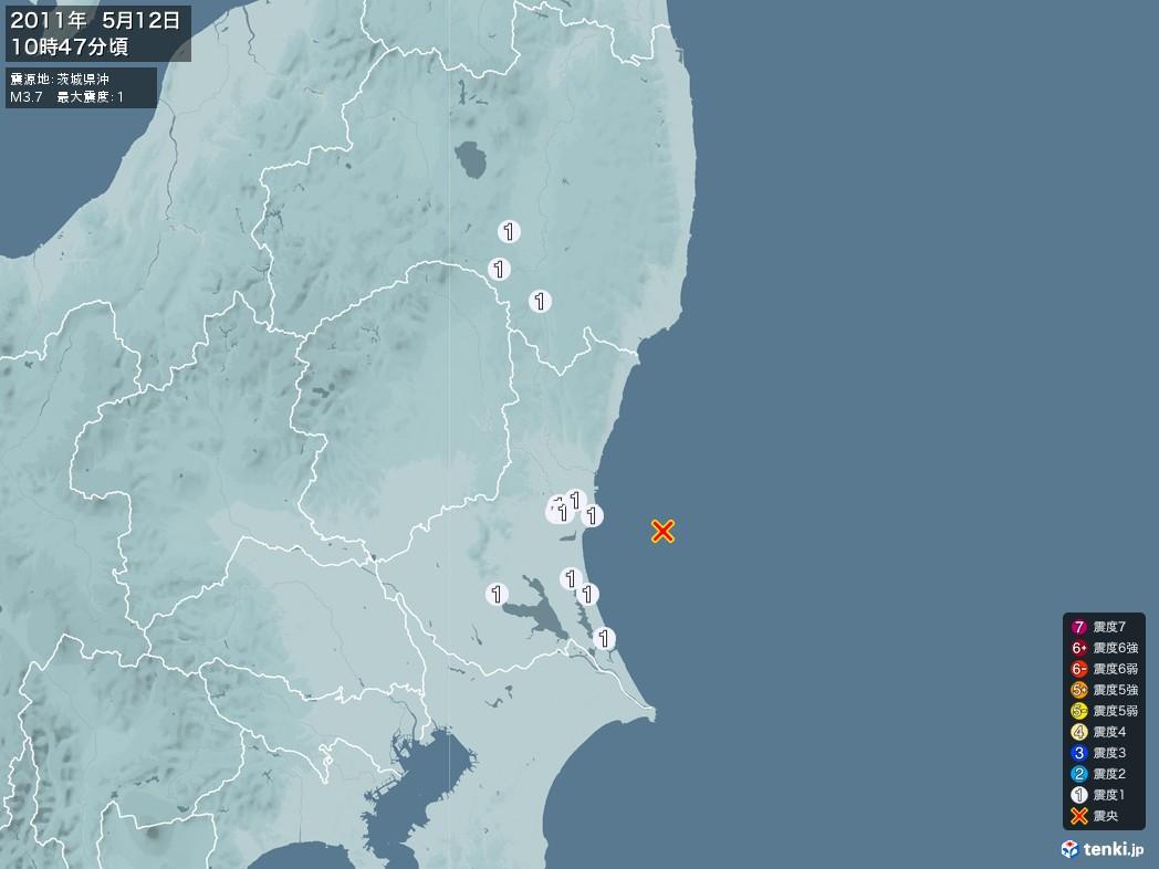 地震情報 2011年05月12日 10時47分頃発生 最大震度:1 震源地:茨城県沖(拡大画像)