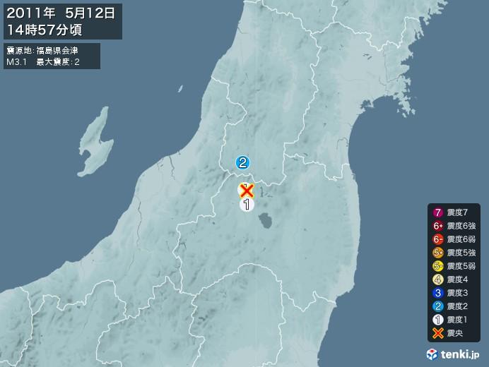 地震情報(2011年05月12日14時57分発生)