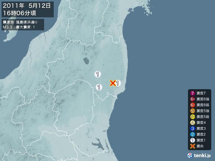 地震情報(2011年05月12日16時06分発生)