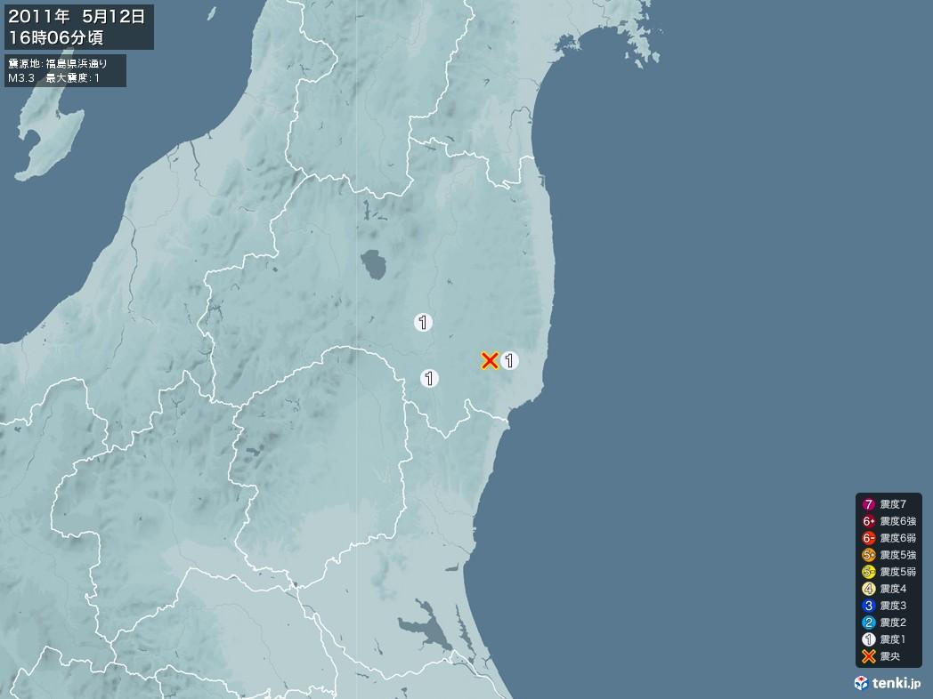 地震情報 2011年05月12日 16時06分頃発生 最大震度:1 震源地:福島県浜通り(拡大画像)