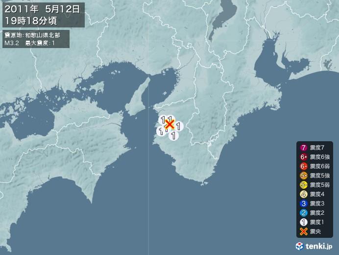 地震情報(2011年05月12日19時18分発生)