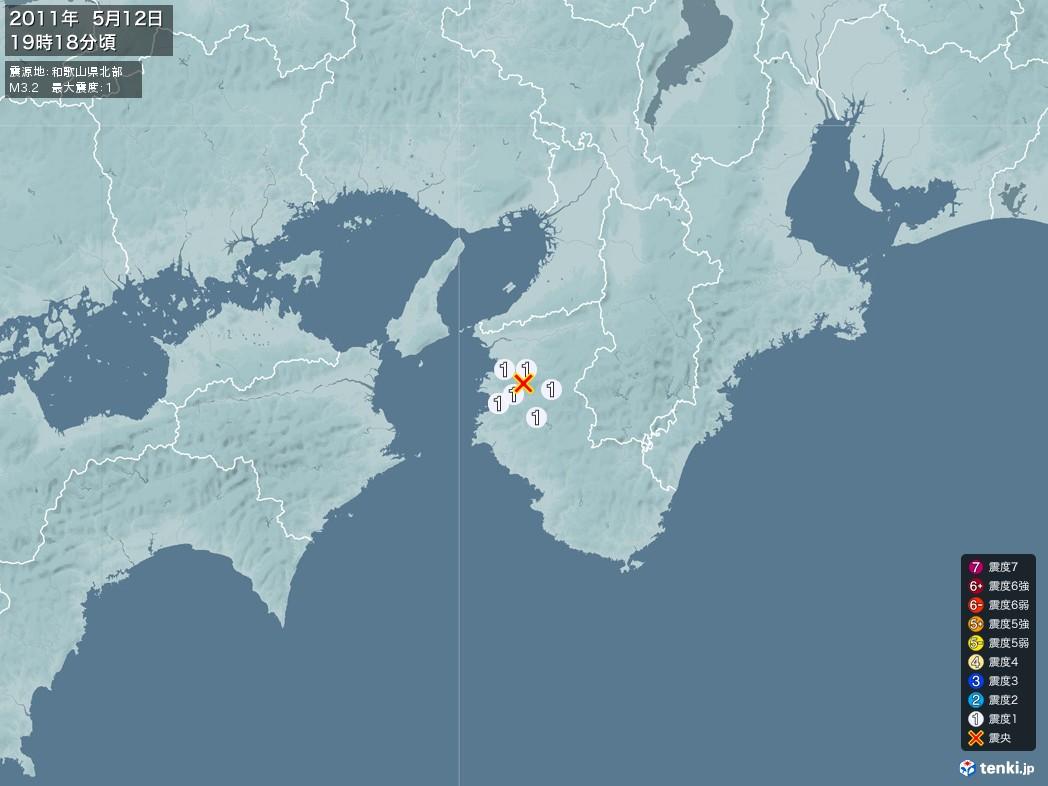 地震情報 2011年05月12日 19時18分頃発生 最大震度:1 震源地:和歌山県北部(拡大画像)