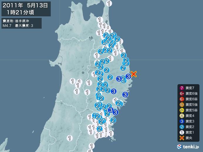 地震情報(2011年05月13日01時21分発生)