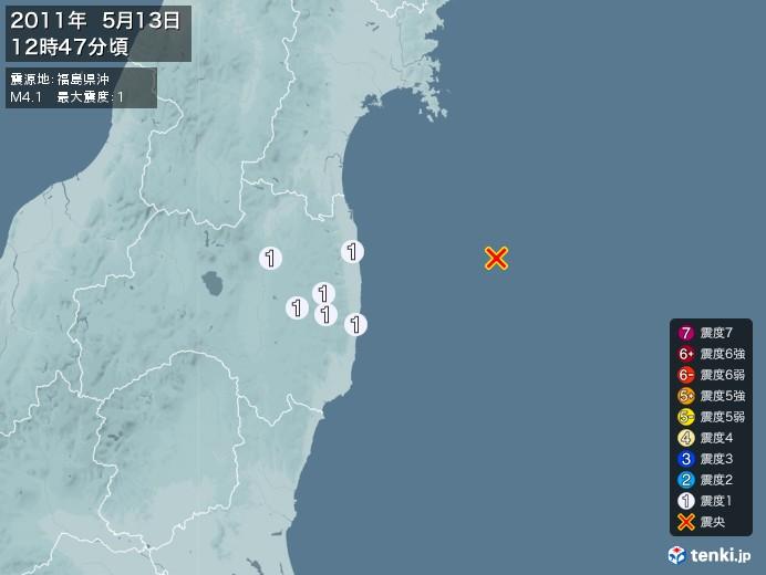 地震情報(2011年05月13日12時47分発生)