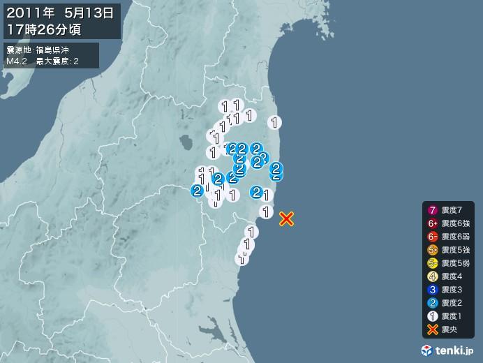 地震情報(2011年05月13日17時26分発生)