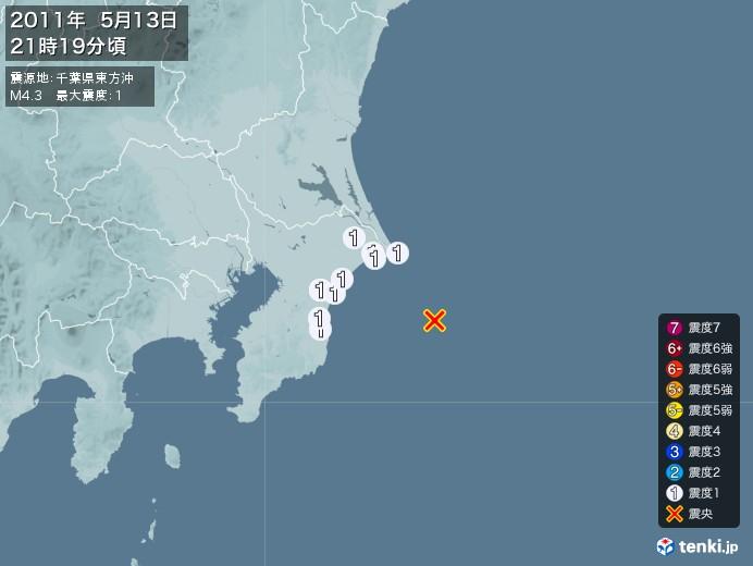 地震情報(2011年05月13日21時19分発生)