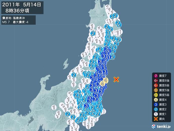 地震情報(2011年05月14日08時36分発生)