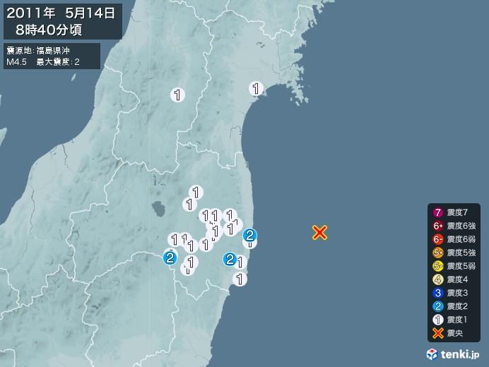 地震情報(2011年05月14日08時40分発生)