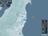 2011年05月14日09時25分頃発生した地震