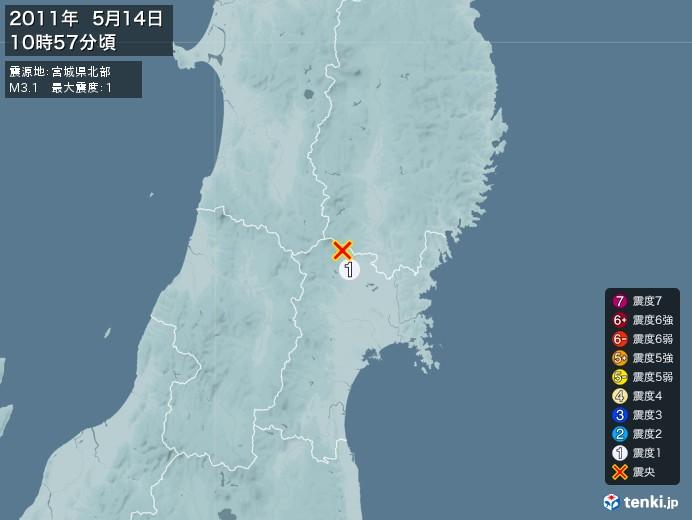 地震情報(2011年05月14日10時57分発生)