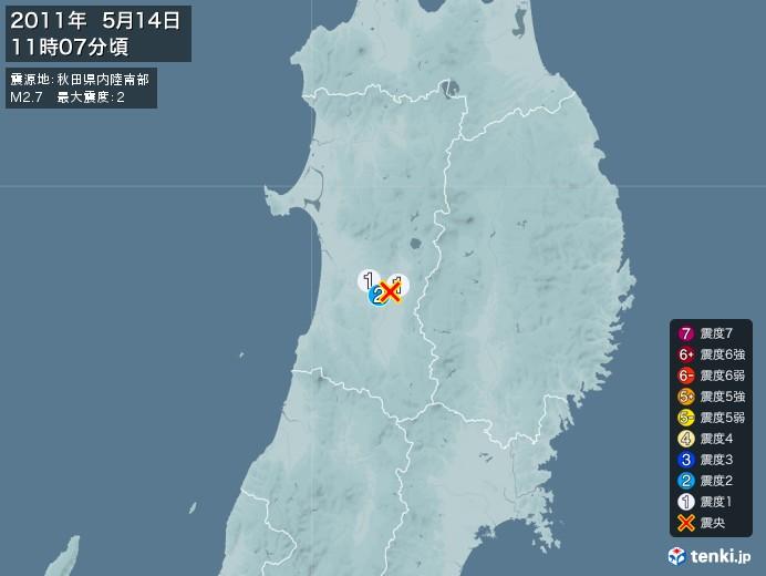 地震情報(2011年05月14日11時07分発生)