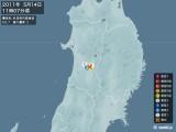 2011年05月14日11時07分頃発生した地震