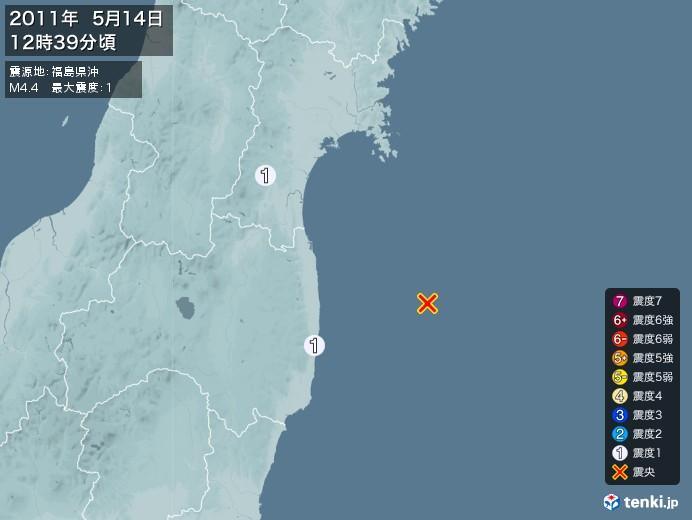 地震情報(2011年05月14日12時39分発生)