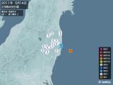 2011年05月14日23時49分頃発生した地震