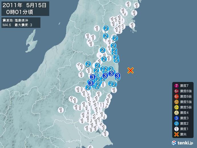 地震情報(2011年05月15日00時01分発生)