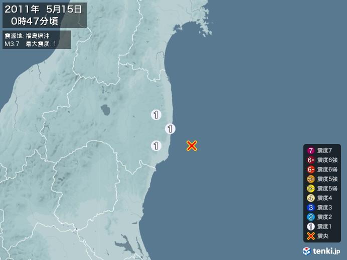 地震情報(2011年05月15日00時47分発生)